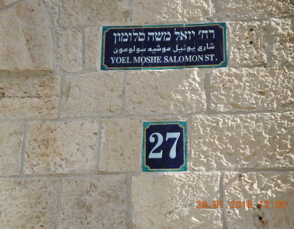 נחלת השבעה, ירושלים, היסטוריה, שימור שכונה היסטורית